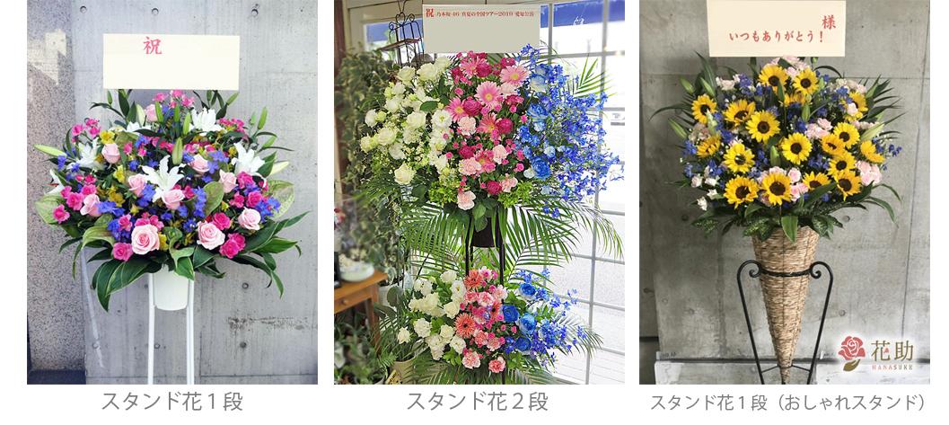 コンサート 花